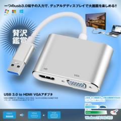 USB VGA 変換アダプタ USB 3.0 To HDMI 変換アダプタ デュアル HDMI出力 hdmi usb 交換アダプタ USBVGAA