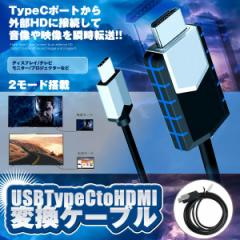 USB Type C to HDMI 変換ケーブル ポート 2m 4k 高画質 ディスプレイ モニター ビデオ テレビ USHENKAN