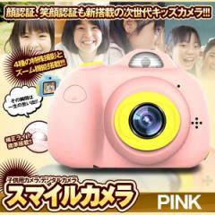 スマイルカメラ ピンク 子供用 デジタル トイ 自撮可能顔認証  前後800万 ミニカメラ 2インチ ディスプレイ 録画機能 子供 SMAILCA-PK