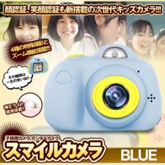 スマイルカメラ ブルー 子供用 デジタル トイ 自撮可能顔認証 前後800万 ミニカメラ 2インチ ディスプレイ 録画機能 子供 SMAILCA-BL