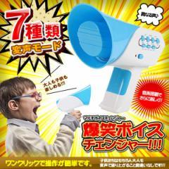 爆笑ボイスチェンジャー 変声 マルチ 音楽 おもちゃ 大人 子供 スピーカー メガホ 知能玩具 ミニ 子供用 周波数 楽しい ギフト BAKUBOI