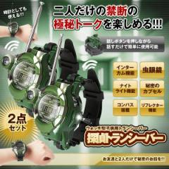 ウォッチ型 探偵 トランシーバー ウォッチ型 子供用 多機能 時計 おもちゃ 通信範囲 150M スパイゲーム 2台セット WHOTAN