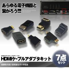 HDMI ケーブル アダプタキット 豪華 7点セット 変換器 高画質 アダプタ 便利 ハブ ケーブル テレビ PS4 7HDMISET