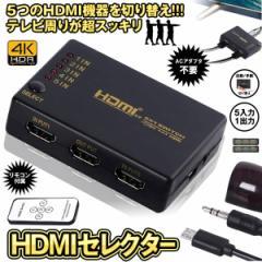 HDMIセレクター 5入力1出力 HDMI切り替え器 分配器 自動切り換え 4K 手動 リモコン付き 5CHANGE