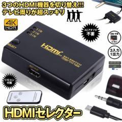 HDMIセレクター 3入力1出力 HDMI切り替え器 分配器 自動切り換え 4K 手動 リモコン付き 3CHANGE