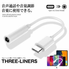 Type C to 3.5mm イヤホン変換ケーブル タイプC 3.5mm対応 音声通話 音量調節 音楽 iPad Pro 11 iPad Pro 12.9 THREELN