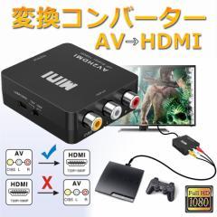 AV to HDMI 変換 コンバーター 「コンポジット→HDMI」 RCA to HDMI変換コンバーター PS3 AV to HDMI 変換器 DEZITUBE
