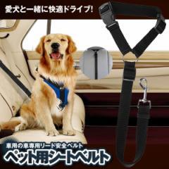 ペット 犬用 猫 シートベルト ドライブ 車専用リード 安全ベルト 飛びつく防止 簡単装着 PESIBE