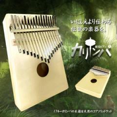 カリンバ 17音 親指ピアノ ムビラ ソリッドウッド 17キー 伝統的 アフリカ 民族楽器 コアソリッドウッド KARINBA