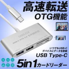 USB Type C SD カメラカードリーダー5in1 USB3.0 OTG機能 高速転送 写真 ビデオMac Book Pro USB-Cデバイス CAMECADD