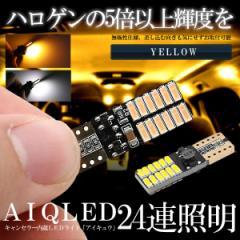 【イエロー】車用 キャンセラー内蔵LED 10個セット  DC12V 24連 無極性 ポジション ナンバー灯 ホワイト 両面発光 LCANSEL-YE