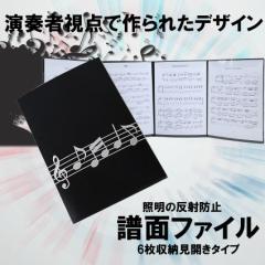 4面 楽譜ファイル 書き込み 譜面 ファイル 最大6枚 収納 発表会 演奏会 ホルダー ピアノ ギター バイオリン HUMENFA6