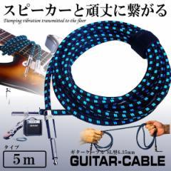 ギターケーブル 5mタイプ SL型 6.35mm モノラル ギター ベース キーボード 電子ドラム ミキサー用 ケーブル SLGUITA-5M