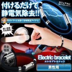 静電気 除去 ブレスレット 男性用 ブレス おしゃれ グッズ シリコン チタン 磁気 ゲルマニウム 男女兼用 SIRIBRE-DAN