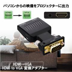HDMI VGA 変換アダプタ 変換 アダプタ コネクタ コンバーター パソコン ゲーム 周辺機器 変換器 アクセサリー HDVGHEN