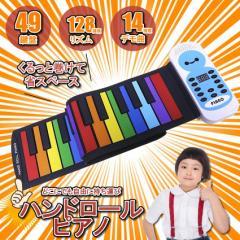 電子ピアノ ハンドロール ピアノ 49鍵盤 子供 おもちゃ 楽器 カラフル ロールピアノ コンパクト 小型 折りたたみ 折畳 スピーカー HANDRO