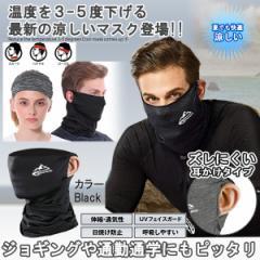 冷感マスク ブラック 新型 フェイスカバー ズレない 夏 UVカット ゴルフウエア ジョギング 男女兼用 紫外線対策 QREIKAN-BK