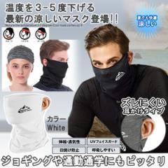 冷感マスク ホワイト 新型 フェイスカバー ズレない 夏 UVカット ゴルフウエア ジョギング 男女兼用 紫外線対策 QREIKAN-WH