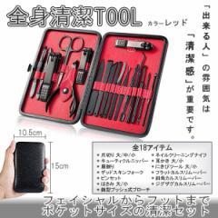 ネイルケアセット レッド 清潔セット これ1つで全て解決 持ち運び便利 ネイルケア セット 眉毛剃り メイクセット 甘皮 NK18-RD