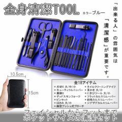 ネイルケアセット ブルー 清潔セット これ1つで全て解決 持ち運び便利 ネイルケア セット 眉毛剃り メイクセット 甘皮 NK18-BL
