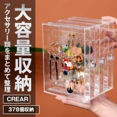 ジュエリー収納ボックス クリア イヤリングケース ピアス 収納 ケース 大容量 三つの収納板 高級感 防塵 透明 PIASHUN-CR