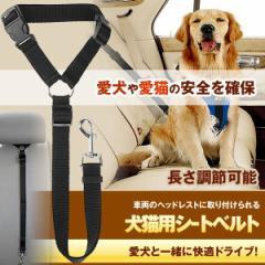ペット 犬用 猫 シートベルト ペット 犬用 猫 ドライブ 車専用リード 安全ベルト 飛びつく防止 簡単装着 SHARIHON