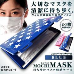 マスクケース ブルー 保管 衛生 収納 2-3枚 持ち歩き 安全 ウィルス 病気 感染防止 ポケットサイズ MSCASE-BL