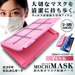 マスクケース ピンク 保管 衛生 収納 2-3枚 持ち歩き 安全 ウィルス 病気 感染防止 ポケットサイズ MSCASE-PK