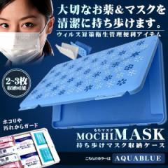 マスクケース 水色 保管 衛生 収納 2-3枚 持ち歩き 安全 ウィルス 病気 感染防止 ポケットサイズ MSCASE-MI