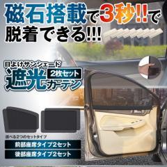 車ドア窓用網戸 リアドア用2枚セット 磁石付き 貼るだけ簡易 防虫 ネット 虫よけ 遮光 日よけ 2-KUDOMADO-RI