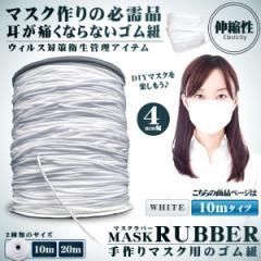 マスクゴム ホワイト 長さ10m 敏感肌用 手作りマスク 手芸 伸縮性 耳が痛くならない ヒモ 紐 ゴム MASGOMS-WH-10