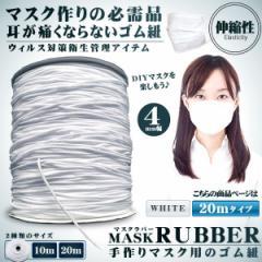 マスクゴム ホワイト 長さ20m 敏感肌用 手作りマスク 手芸 伸縮性 耳が痛くならない ヒモ 紐 ゴム MASGOMS-WH-20