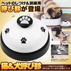 呼び鈴 猫 犬 卓上ベル コールベル しつけ用 訓練用品 ペットおもちゃ 鈴 ベル YOBIBELU