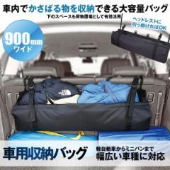 車用 収納バッグ 純正感覚 バッグ ブラック 大容量 リアシート専用 ヘッドレスト シャフト ベルト TORASHEA