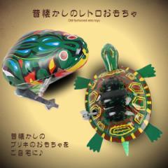 ブリキのおまちゃ生き物 2点セット ゼンマイ 昭和 レトロ 玩具 懐かしい 子供心 童心 遊び 2-IKIBURI