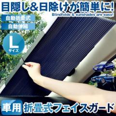 車用 折畳式 フェイスガード Lサイズ サンシェード 便利 日焼け止め 自動 女性 吸盤式 取付簡単 カー用品 CARFACE-L