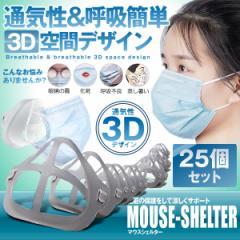 呼吸しやすい マウスシェルター十字タイプ 25個セット 化粧汚れ防止 立体 3D デザイン 眼鏡くもり ウィルス対策 汚れ防止 快適 25-SINMAF