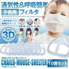 子供用の 呼吸しやすい マウスシェルター 10個セット 汚れ防止 立体 3D デザイン 眼鏡くもり ウィルス対策 汚れ防止 快適 10-KODOFILM