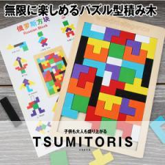 木製パズル 子供 想像力 おもちゃ 遊び 知育 カラフル お洒落 赤ちゃん 面白い パーティー 多人数 ゲーム TUMITORIS