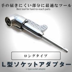 105度コーナーデバイス ロングタイプ アングル インパクト ソケットアダプター L型アダプター 六角レンチ 105DEBA-LO