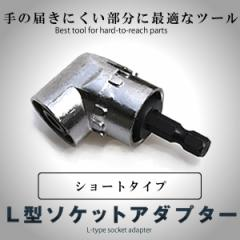 105度コーナーデバイス ショートタイプ アングル インパクト ソケットアダプター L型アダプター 六角レンチ 105DEBA-SH