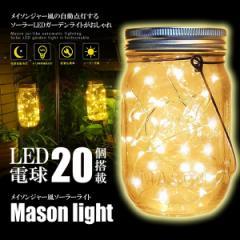 メイソンジャー風 ソーラーライト 屋外 ガーデンライト 夜間自動点灯防水 20 LED ソーラー充電式 イルミネーション ガラス MESONJAR