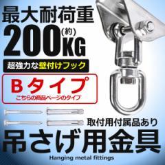 吊りさげ用金具 Bタイプ フック 超強力 ハンモック サンシェード グリーン 頑丈 リフォーム TURISAKA-B
