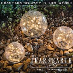 ガラス LEDソーラーライト Lサイズ ランプ 置物 スマート 照明 光制御 自動点滅 IP65防水 パティオ 庭 小道 TEARTH-L