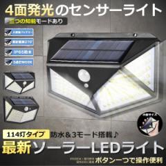 LEDソーラーライト 114LEDタイプ センサー 屋外 LED ソーラー 人感 太陽光 防雨 防水 爆光 広範囲 センサー CUARAITT-114