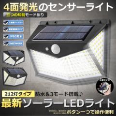 LEDソーラーライト 212LEDタイプ センサー 屋外 LED ソーラー 人感 太陽光 防雨 防水 爆光 広範囲 センサー CUARAITT-212