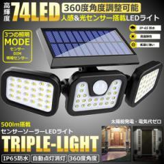 センサーソーラーLEDライト 屋外 3灯式 高輝度 74LED 光センサー 人感センサー 360度 角度調整可能 IP65防水 TORILIGT