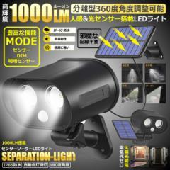 分離型 人感センサーライト 100LM LED ソーラーライト 高輝度 屋外 角度回転 夜間自動点灯 太陽光発電 防水 SEPARALI