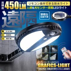 リモコン 人感センサー搭載 ソーラーLED ライト 450LM 高輝度 防水 ガーデン 明るさセンサー 照明 防水 太陽能発電 電気代ゼロ GARAFICLI