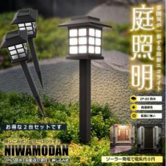 庭モダン照明ライト 2個セット ソーラーライト LED スポット 太陽光パネル ガーデン 防犯 防水 光センサー 自動点灯 2-NIWAMODAN